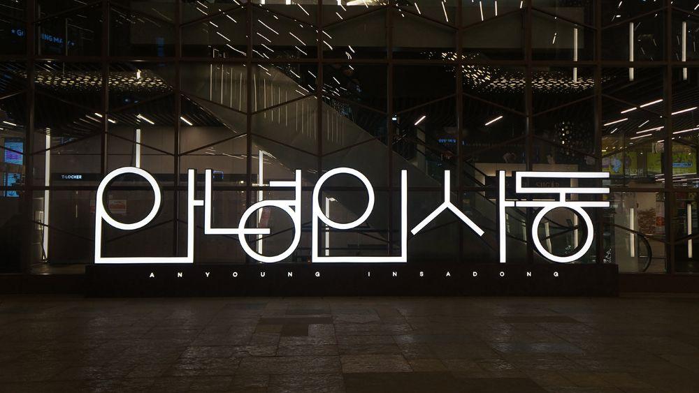 AnyoungInsadong